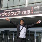モノづくりフェア 2019       ~モノと動かす ヒトの心~