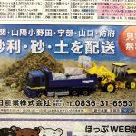 """地域情報新聞""""ほっぷ"""""""